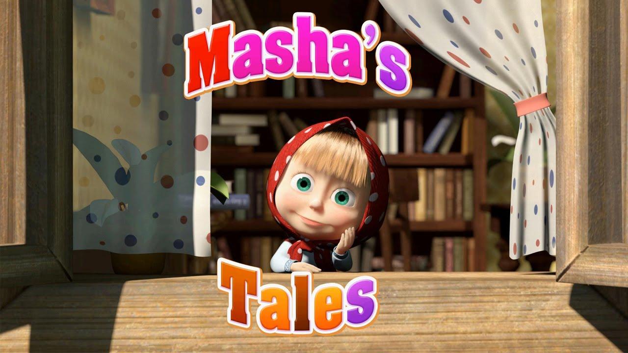 """Dall'Angelo Pictures cura la distribuzione in Italia Roma, 2 febbraio 2016 Arriva in Italia una nuova serie animata ispirata a """"Masha e Orso"""". Si intitola """"I racconti di Masha"""" e […]"""