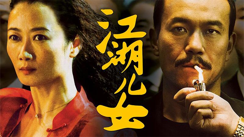 Dall'acclamato regista Jia Zhangke – vincitore del Leone d'oro a Venezia, nel 2006, per il suo Still life – arrivaI figli del fiume giallo, nuova opera incentrata sui cambiamenti sociali […]