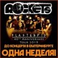 Mancano pochissimi giorni al grande ritorno dei Rockets sulle scene internazionali, è imminente la loro performance in Russia per il loro 4o° anniversario. Sono qui con Fabrice Quagliotti, membro storico […]