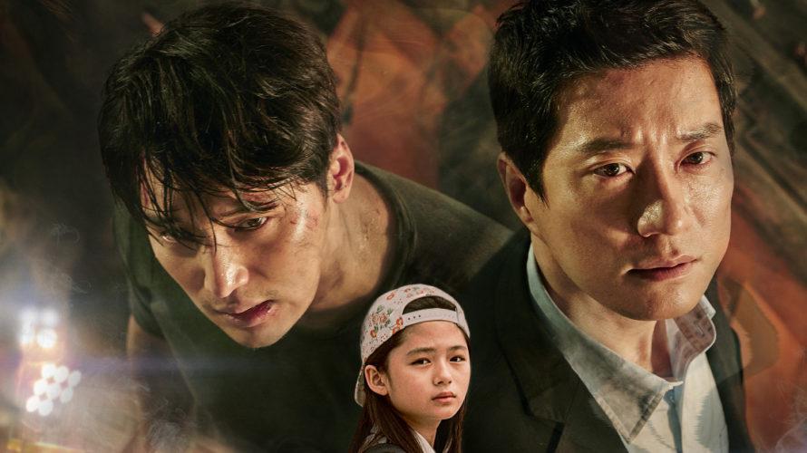 A day è film di debutto di Cho Sun-Ho e riutilizza un elemento classico della fantascienza: il loop temporale. Anche se il titolo più famoso che si ricorda in proposito […]